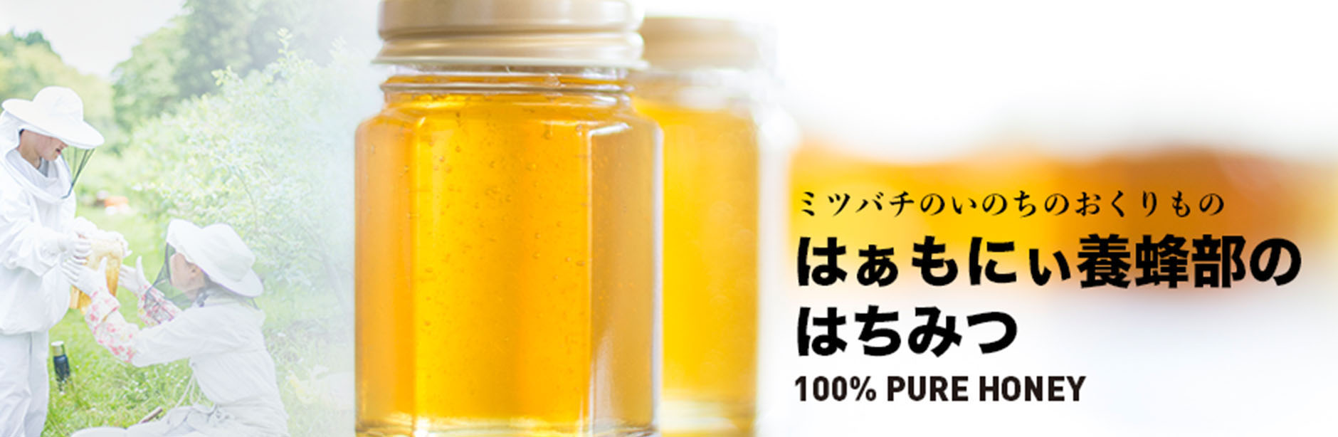 ミツバチのいのちのおくりもの はぁもにぃ養蜂部のはちみつ 100% PURE HONEY