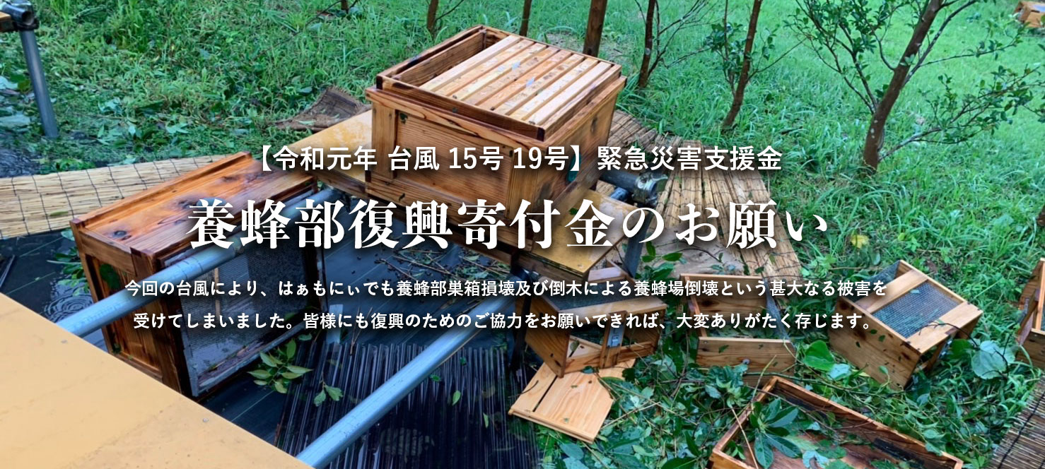 養蜂部復興寄付金のお願い